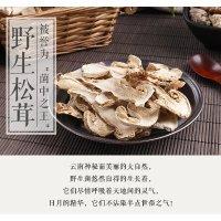 GMP Vitas A级干燥野生松茸 2oz