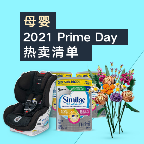 Baby/Kids ProductsAmazon  Prime Day Sales Event