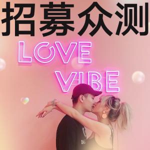 价值$54,网红打卡胜地纽约浪漫满屋Love Vibe恋爱网红展