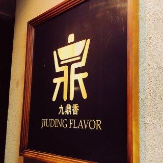 舌尖上的湾区:九鼎香川湘麻辣火锅Jiuding Flavor探店
