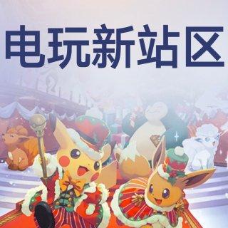 2021 新年快乐【电玩新站区】 热门游戏折扣 最新游戏资讯 尽在电玩新站区