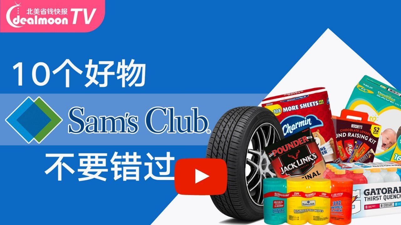 Sam's Club超值必买Top10!