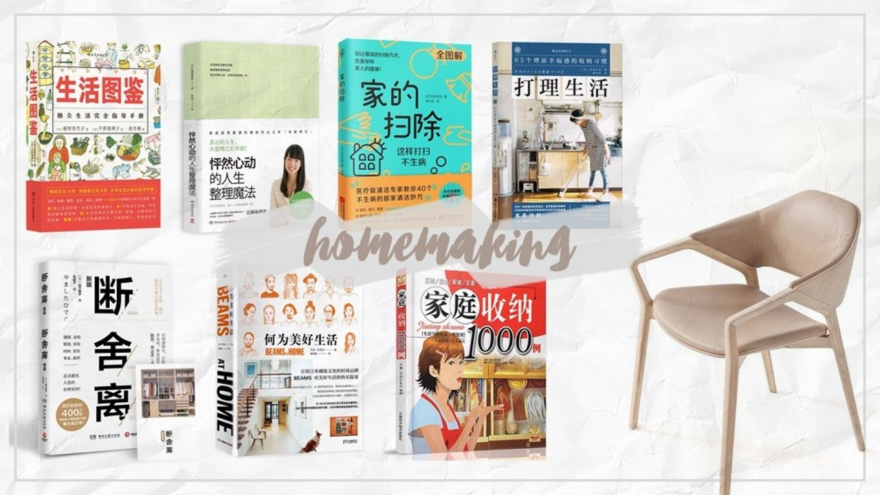 生活书单 | 12本关于收纳整理与家居生活的好书推荐