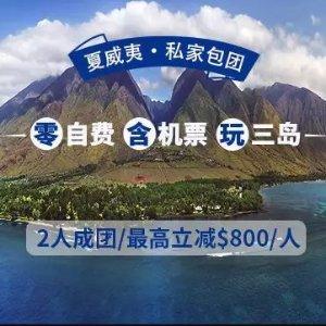 旅行套餐7.2折起 春假浪起来夏威夷游玩终极指南,只需十步躺着就能收割海洋和岛屿