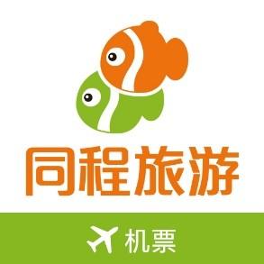 Dealmoon用户专享¥300机票券同程旅游特价机票¥300直减券免费送,无门槛直减!速来!