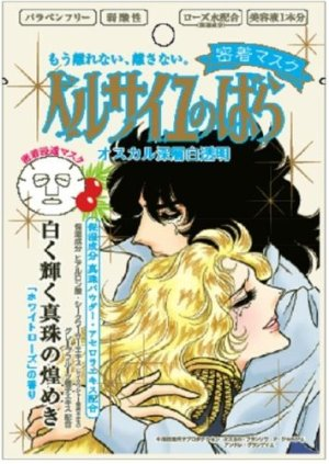凡尔赛 The Rose of Versailles Oscar Adhesive Face Mask, 0.9 fl oz (27 ml)
