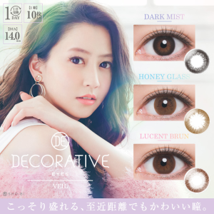 Buy 1 Get 1 FreeDealmoon Exclusive: Decorative, Putia Japanese Color Lens Sale