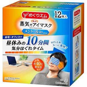 花王蒸汽眼罩 12个