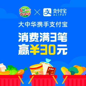 3 flower stamped could win 30 RMB for purchasingAlipay and Great Wall Supermarket offer special events