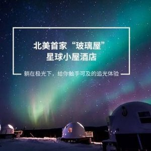 $798起 天天出发 可升级自选项目费尔班克斯4晚花样极光之旅 含1晚入住星球小屋+珍娜温泉+极光观测小屋+北极圈追极光 1天自行活动