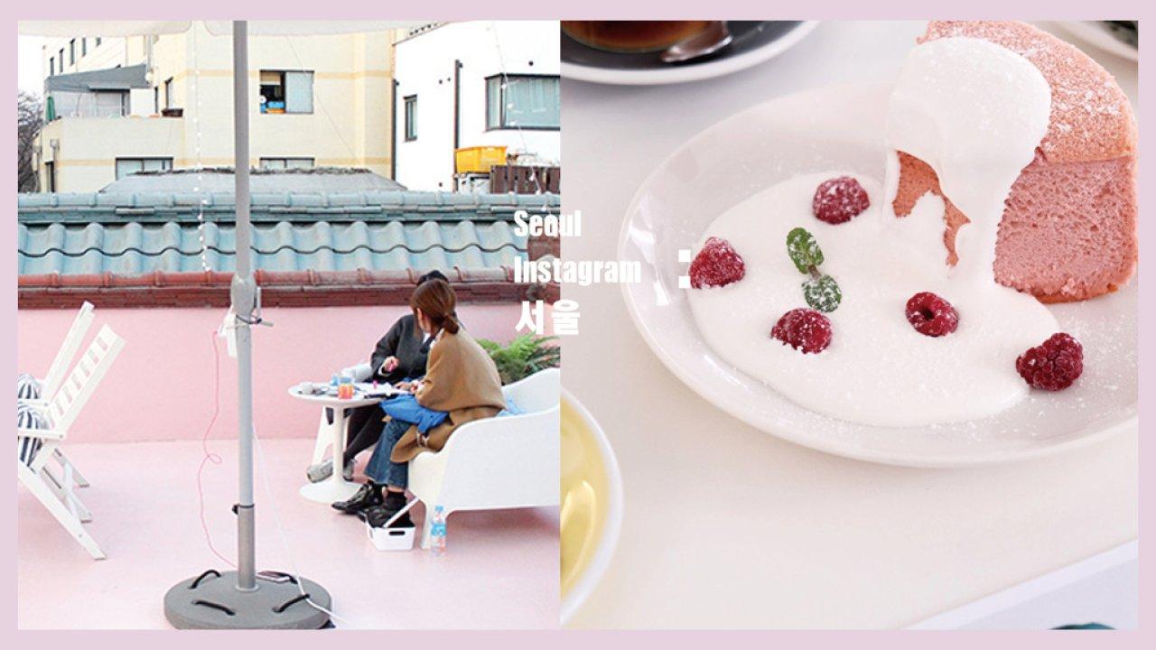 帮你做功课   首尔必吃 Instagram7间超人气打卡地了解一下
