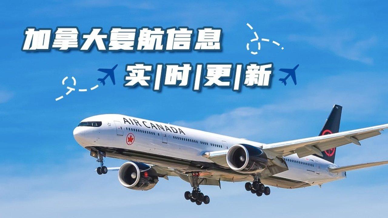 最新中加航班汇总 | 加航多伦多飞香港航班5月复飞,回国航线还有哪些?