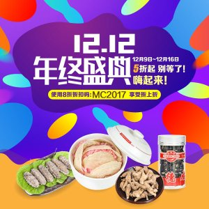 Up to 50% Off + Extra 20% OffEnd of Year Sale @ Tak Shing Hong