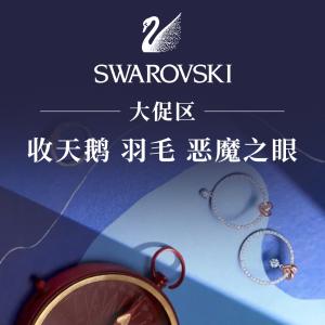 低至5折Swarovski官网 大促区大波新品 天鹅、羽毛、恶魔之眼加入