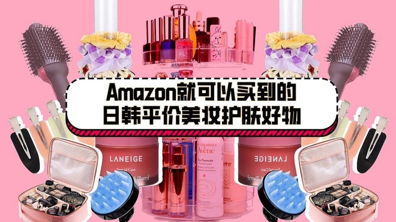 澳亚好物推荐| Amazon上就可以买到的日韩平价美妆护肤好物大盘点!