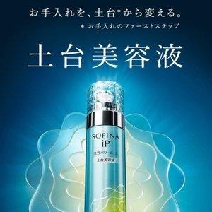 价压全网+赠7件套¥229收Sofina  土台美容液IP 90g   Cosme榜单精华