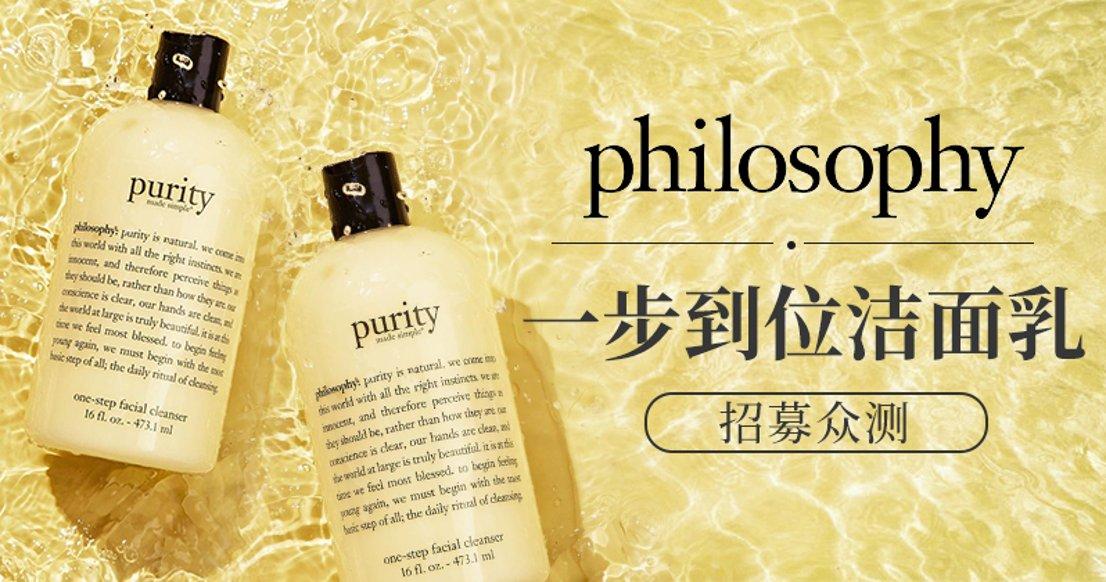 【只需发晒货】Philosophy洁面乳