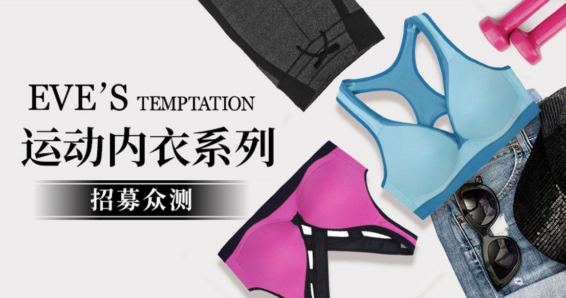 【健身必备】Eve's Temptation时尚运动内衣