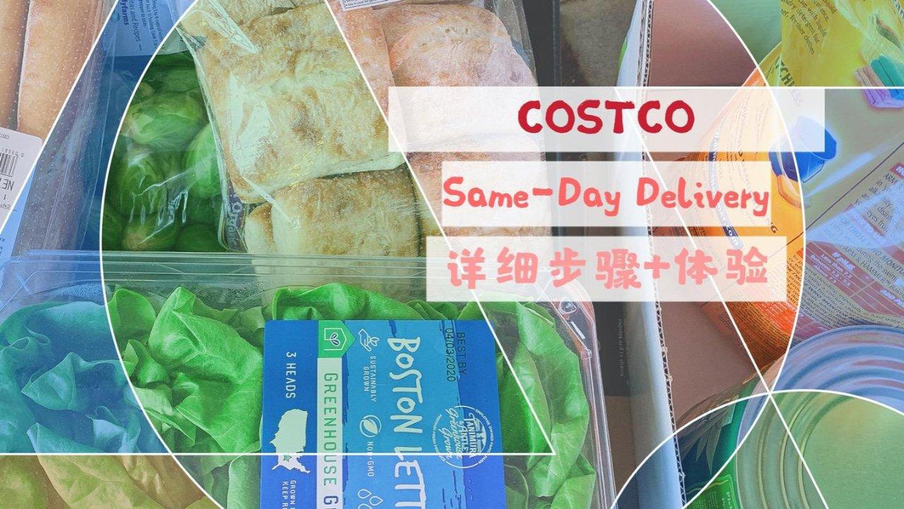 Costco新鲜食品&生活用品的送货上门,超详细步骤+体验(非会员也能购物)
