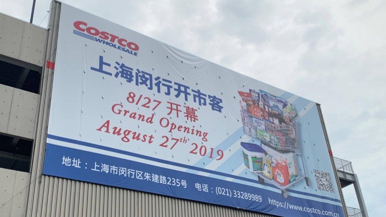 跪了!上海Costco开业第2天,代购出动!看完中美比价我也想飞回去了