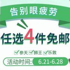 任选4件 日本免费直邮中国日系第三类眼药水、护眼保健精选,学生党、上班族必囤