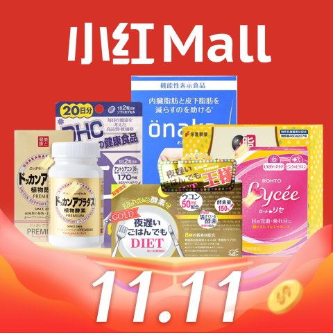 Up to 74% Off11.11 Exclusive: Hong Mall Japanese Health and Fitness Sale