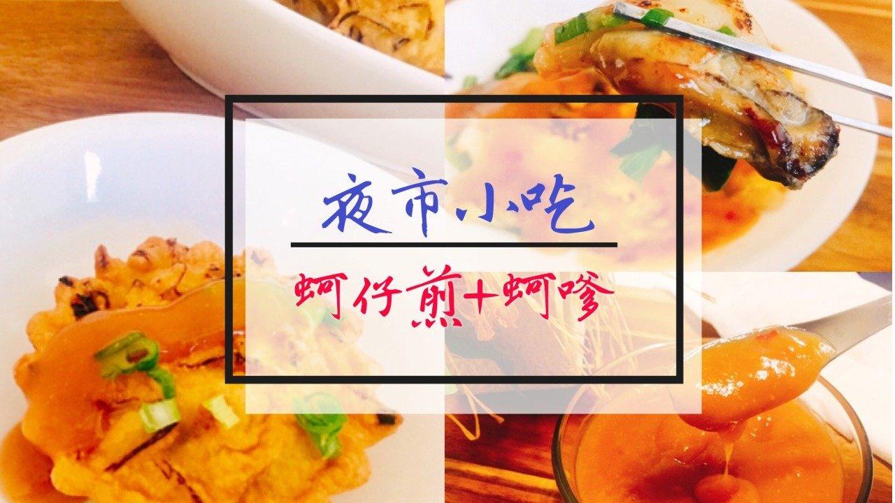 夜市小吃, 蚵仔煎+蚵嗲   附海山醬食譜