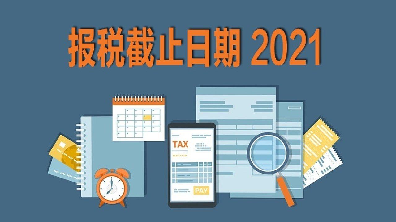 2021美国报税 | 联邦个人所得税和州税申报及缴税截止日期汇总