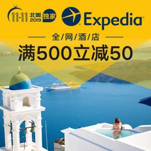 全单立减$50 感恩节圣诞皆可定即将截止:Expedia 全网酒店限时大促 即将截止