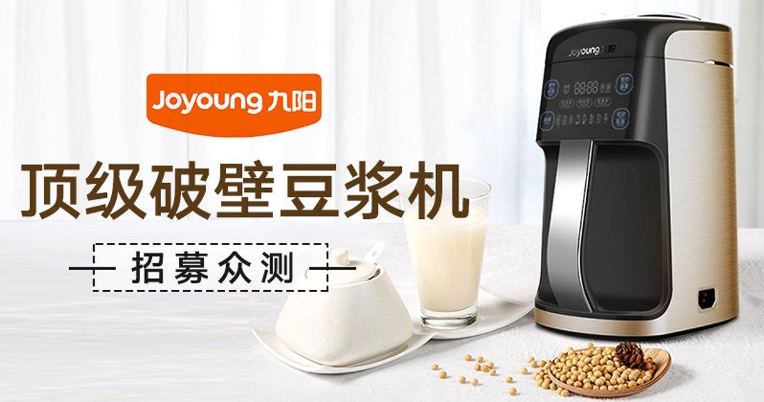 【九阳高端线】破壁免滤豆浆机