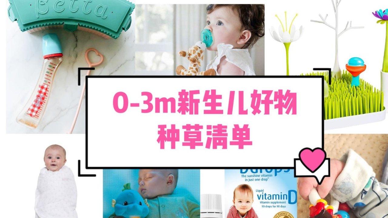 别再乱花钱啦❗️囤货癖妈妈精心总结出的0-3个月新生儿好物🌟(上篇)附详细使用心得和价格💰