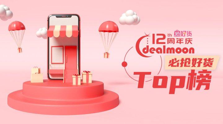 DM周年庆Top榜!加鹅8折!