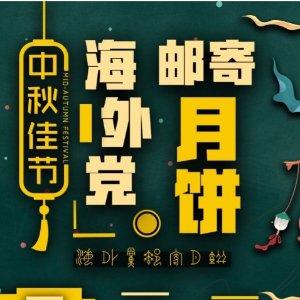 最高立减¥100元筷子国际物流迎中秋食品专线优惠,网红月饼海外轻松品鉴