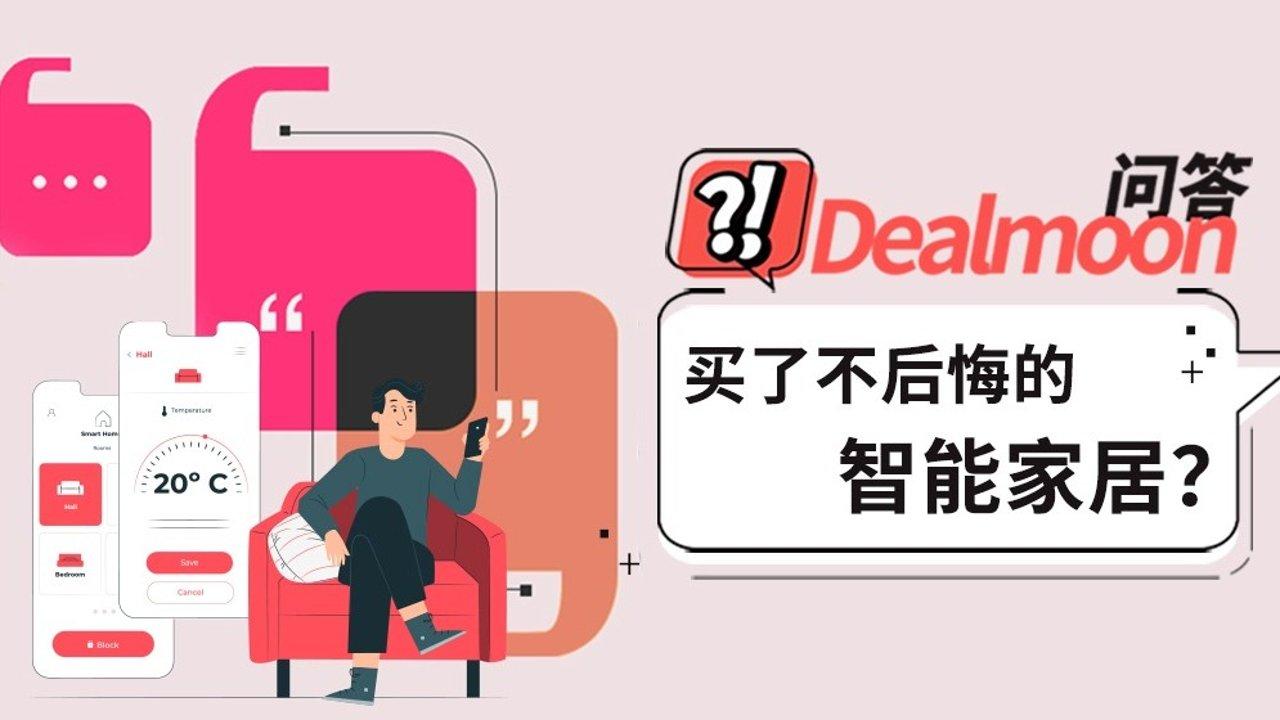 Dealmoon问答 | 有哪些买了不后悔的智能家居产品?哪些可以真正提升生活质量?