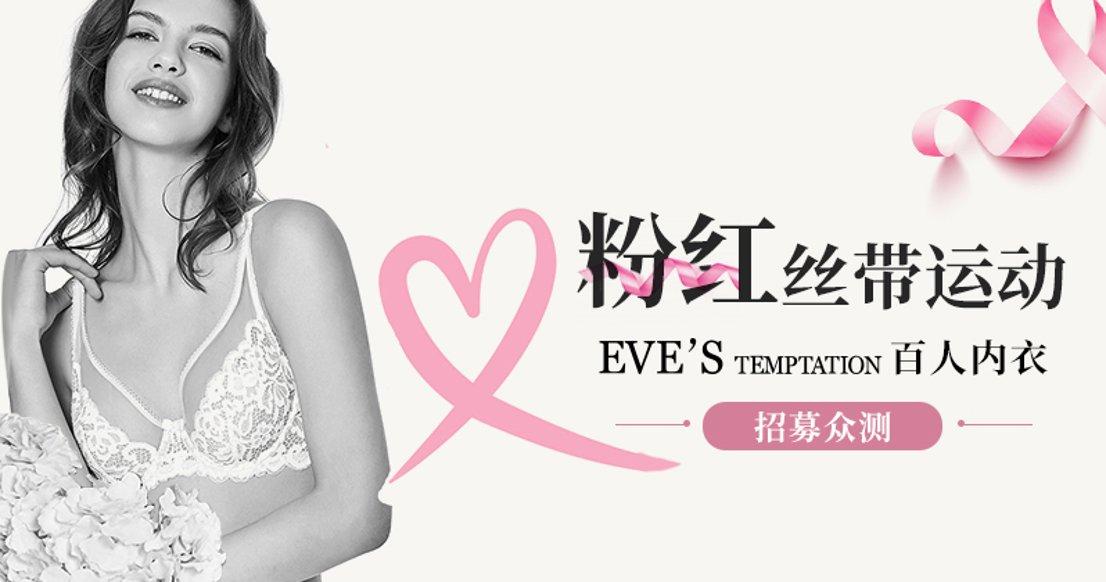 【粉红丝带运动】Eve's Temptation百人内衣
