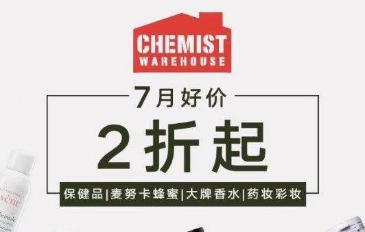 Chemist Warehouse 7月好价汇总 2折起!Chemist Warehouse 7月好价汇总 2折起!