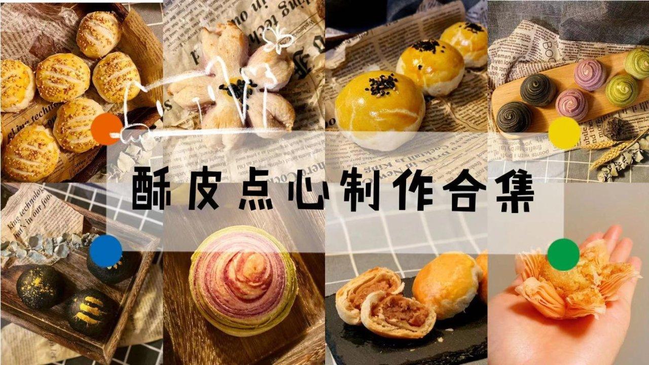 年夜饭上的添彩点心:中式开酥点心的攻略及做法