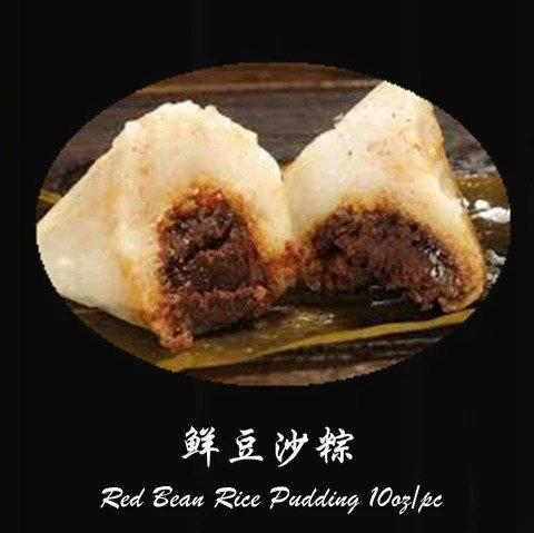 鲜豆沙粽 10oz/bag