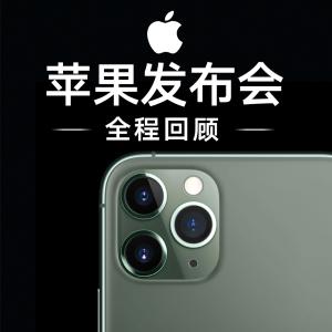 三摄iPhone自带快充+5小时更长续航Apple 19'秋季发布会全程回顾 新入门iPad 常亮屏苹果表今天可下单