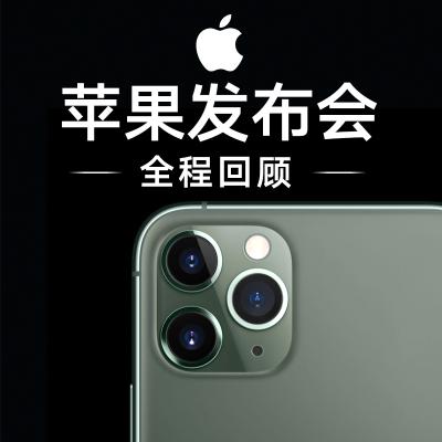 留言赢$50购机礼金Apple 发布会全程回顾! iPhone or iPad?哪款产品打动你心?