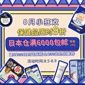 全场满¥392日本免费直邮中国日本多庆屋 8月小狂欢,收肌美精面膜、曼丹卸妆液、资生堂护手霜