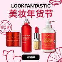 LF 美妆护肤年货节 香缇卡、Eve Lom、优色林近期最好价