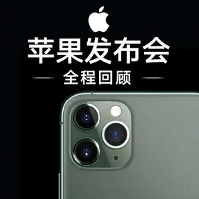 全程图文直播 亮点全记录Apple 2019秋季发布会结束 带快充的三摄iPhone来啦