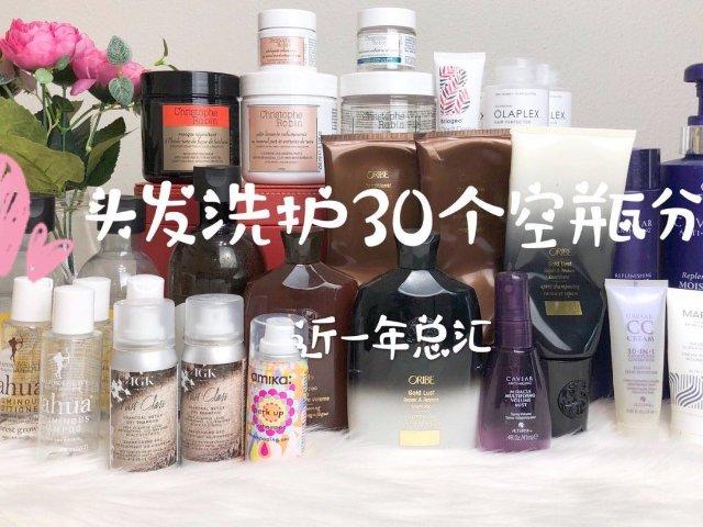 头发洗护30个空瓶分享 | 近一年总汇
