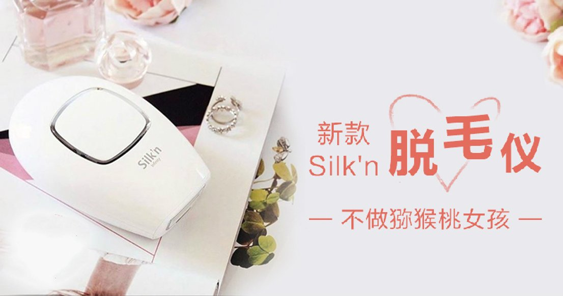【新品】Silk'n Flash and go脱毛仪