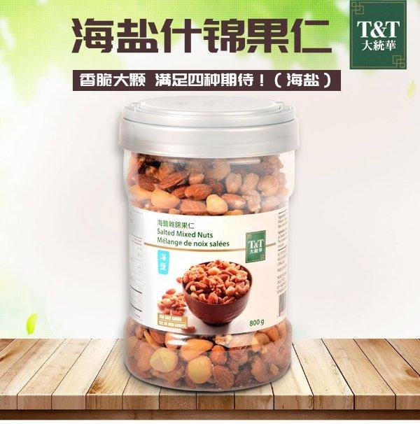 T&T杂锦果仁(海盐)