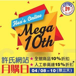 全场最高8.5折Hsu's Ginseng许氏 MEGA 10th 月购日全场优惠