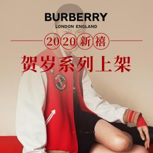 探索Burberry新年礼品系列 寻找新年好礼Burberry 2020新禧贺岁系列上架 用一份精美礼品迎接新春的到来