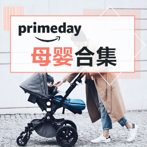晒单赢$50 Amazon礼卡Prime Day 最热母婴折扣 雅培美赞臣价格战,第七代尿布6折,费雪玩具超多选择