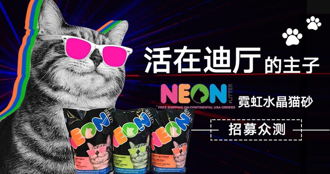 【只需发晒货】Neon Litter霓虹五彩水晶猫砂